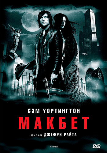 Фильмы Макбет