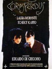 Утраченные тела (1989)