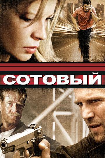 Фильм Сотовый