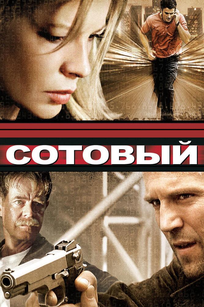 Сотовый (2004) - смотреть онлайн