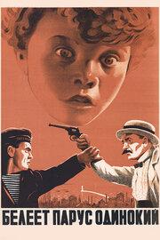 Белеет парус одинокий (1937)