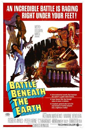 Подземная битва (1967)