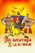Три богатыря: Ход конем (Tri bogatyrya: Khod konyom)