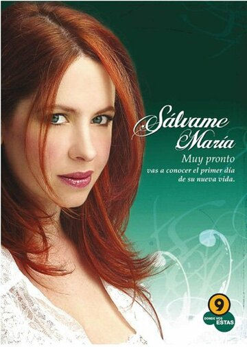 Спаси меня Мария (2005)