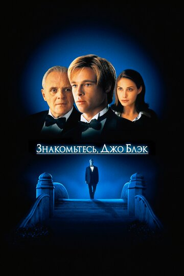 �����������, ��� ���� (Meet Joe Black)