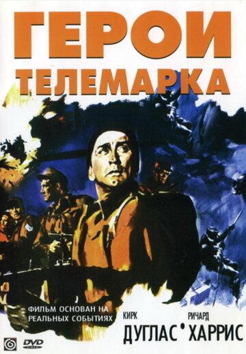 Фильм Герои Телемарка