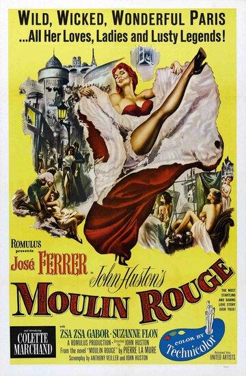 Мулен Руж (1952)