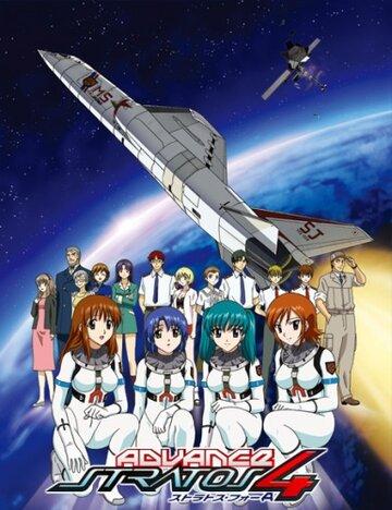 Стратос 4: Вперед OVA-2