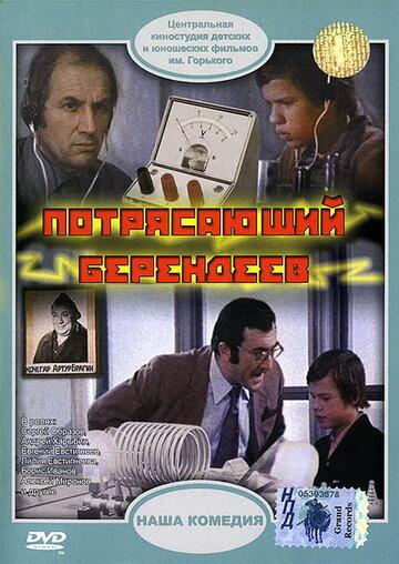 Потрясающий Берендеев (1976)