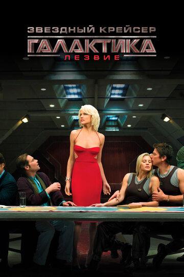 Звездный крейсер Галактика: Лезвие (2007)