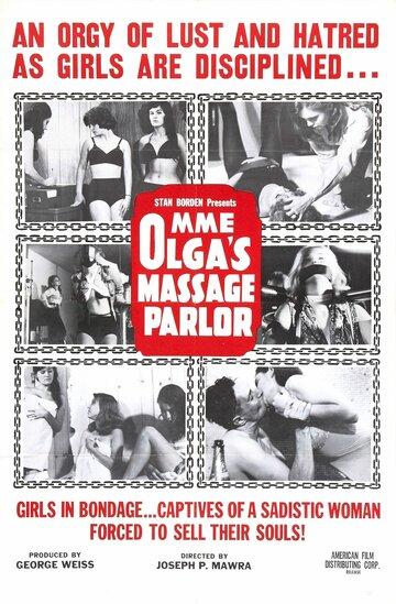 Массажный салон мадам Ольги (Mme. Olga's Massage Parlor)