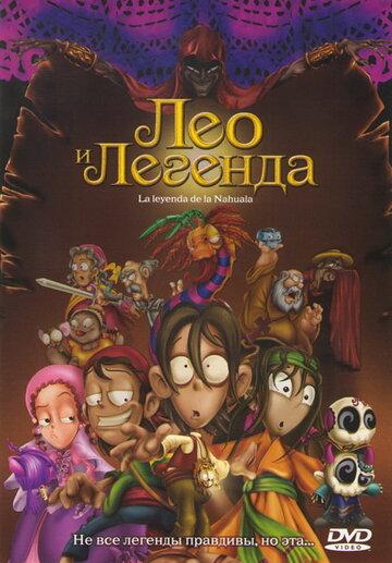 Лео и легенда 2007
