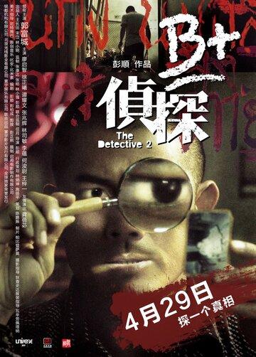 Детектив 2 (2011) полный фильм онлайн