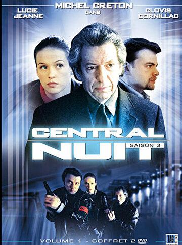 Центральная ночь (2001) полный фильм