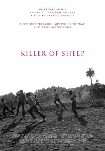 Забойщик овец (1977)