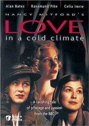 Смотреть онлайн Любовь в холодном климате