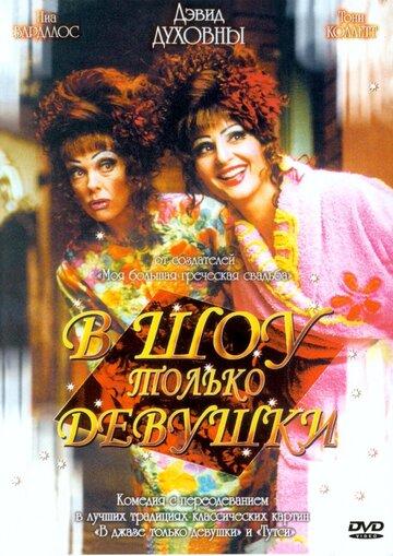 В шоу только девушки 2004 | МоеКино