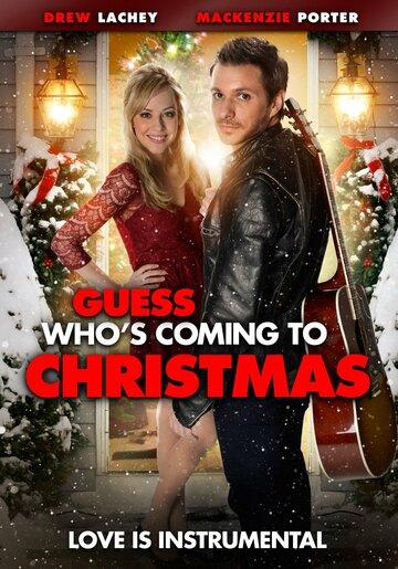 Гость на Рождество 2013