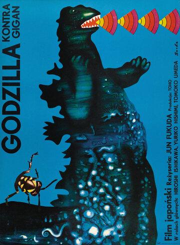 Годзилла против Гайгана 1972