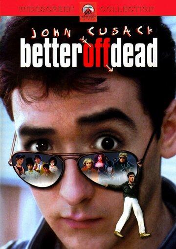 Фильм Уж лучше умереть