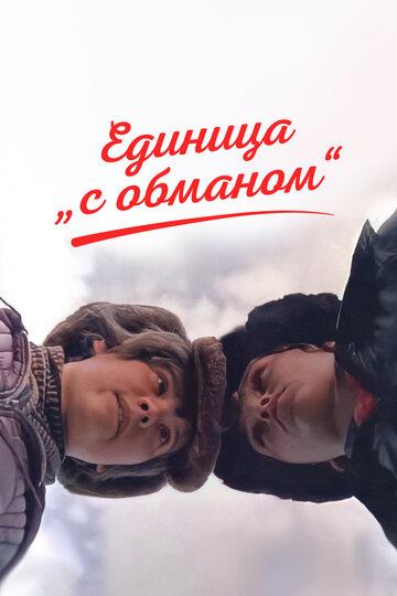 Единица «с обманом» (1984)