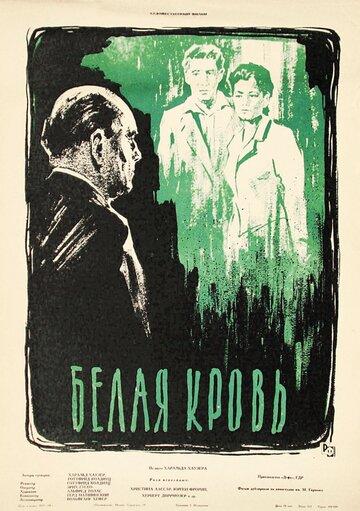 Белая кровь (1959)