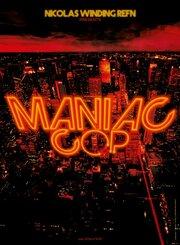 Маньяк-полицейский 4