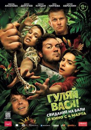 Гуляй Вася Свидание на Бали 2021 в кино