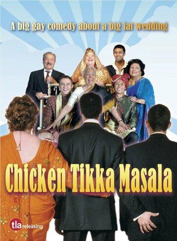 Цыпленок Тикка Масала (2005)