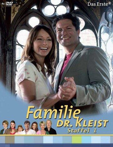 Семья доктора Клайста