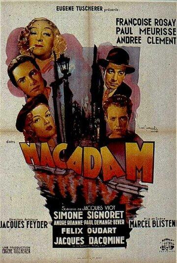 Макадам (1946)