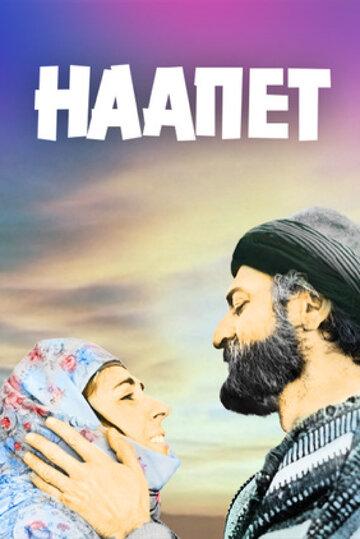 Наапет (Nahapet)
