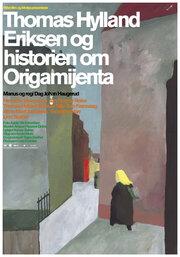 Профессор и истории девушки, складывающей оригами (2005)