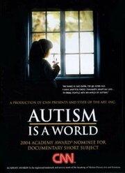 Аутизм – это мир