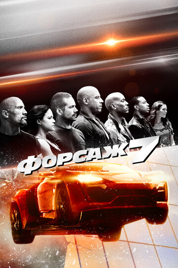 ������ 7 (Fast & Furious 7)
