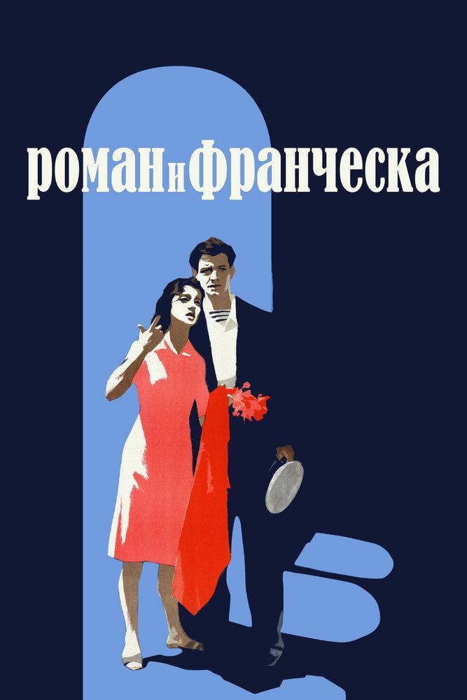 Фильмы Роман и Франческа