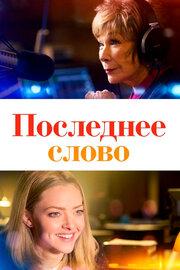 Кино Последнее слово (2017) смотреть онлайн