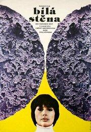 Белая стена (1975)
