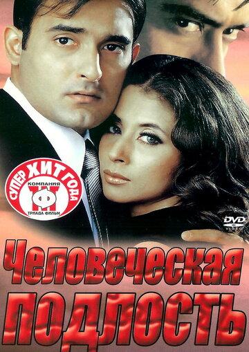 Человеческая подлость (2002)