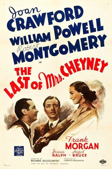 Конец миссис Чейни (1937)