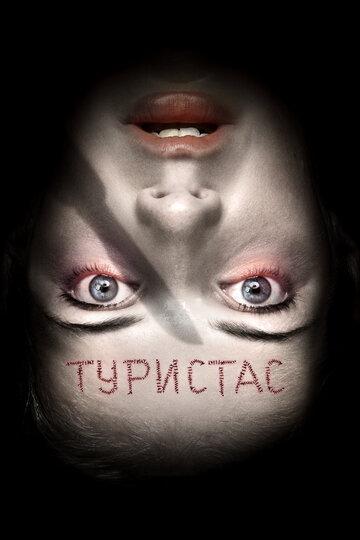 Фильм Туристас