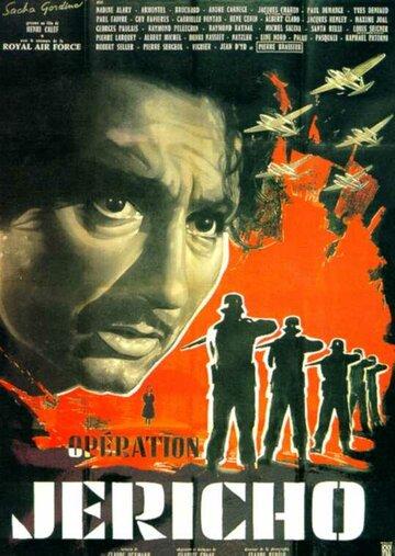 Иерихон (1946)