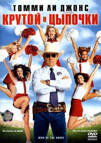 Крутой и цыпочки (2005) - смотреть онлайн