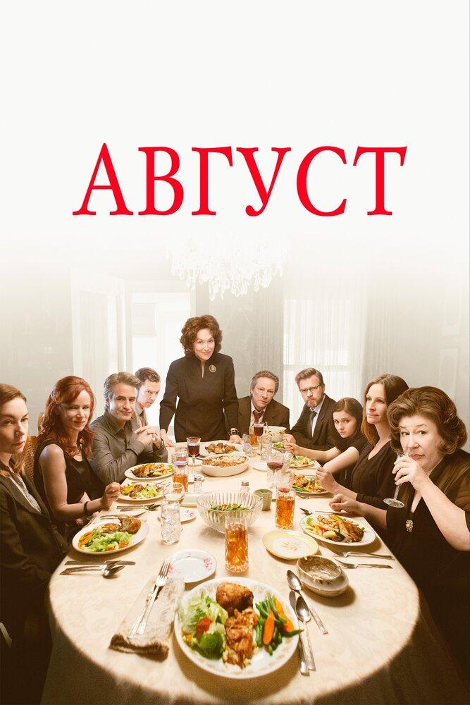 Скачать Торрент Август Фильм img-1