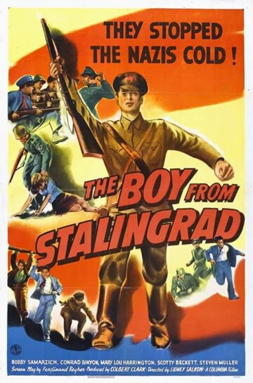 Мальчик из Сталинграда
