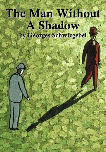 Человек без тени (2004)