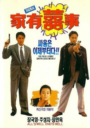 Семейное счастье (1992)