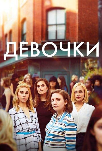 Жаркая Сцена С Линой Данэм – Девочки (Сериал) (2012)