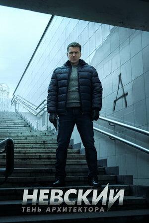Невский 4 сезон тень архитектора 2020 НТВ все серии подряд