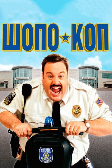 Шопо-коп / Paul Blart: Mall Cop (2009) смотреть онлайн